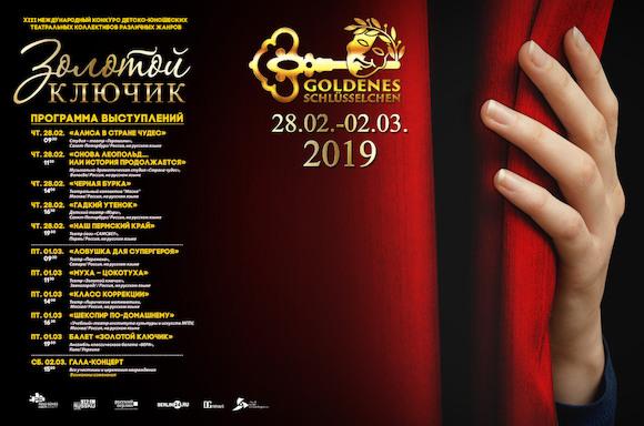 Золотой ключик 2019