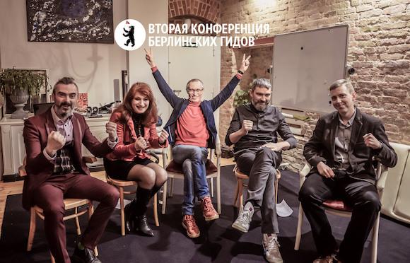 Третья конференция берлинских гидов