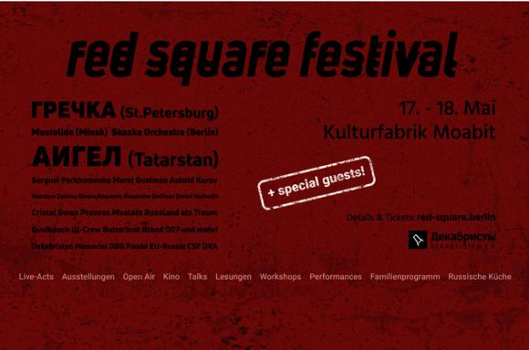 Фестиваль Red Square 2019 в Берлине