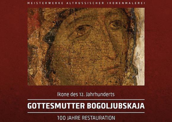 Боголюбская икона Божией Матери в Берлине