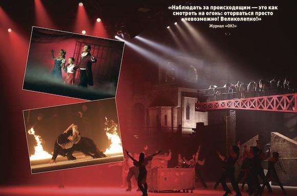 Премьера ледового мюзикла «Кармен» в Дюссельдорфе