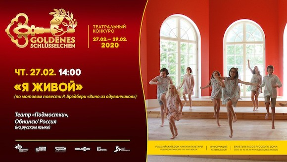 «Золотой ключик 2020» в Берлине
