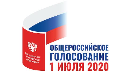 Общероссийское голосование по поправкам в Конституцию России