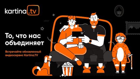 Kartina.TV: с «русского ТВ за рубежом»  на «комплексный цифровой продукт по всему миру»