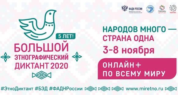 «Большой этнографический диктант 2020»