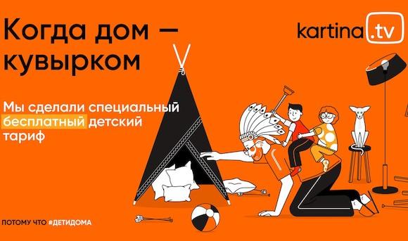 Kartina.TV запускает акцию #ДетиДома