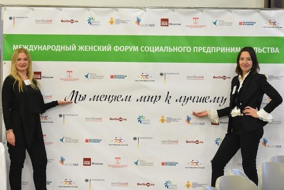 Форум социальных предпринимательниц завершился в Минске