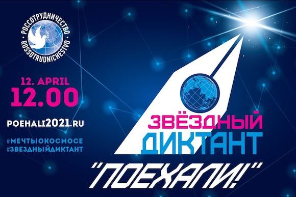 60 лет первому полёту человека в космос!