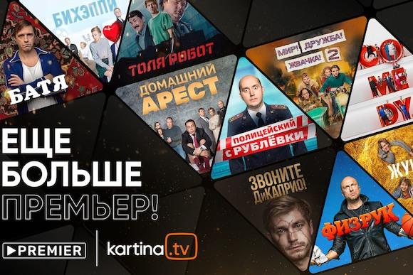 Онлайн-кинотеатр PREMIER появится на платформе Kartina.TV