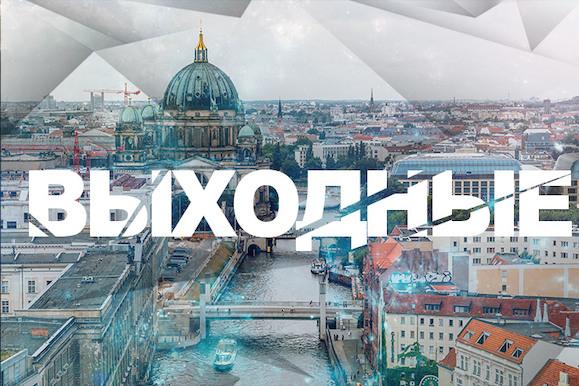 Выходные в Берлине: 30 апреля - 1 мая