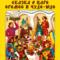 Сказка о царе Еремее и Чуде — юде